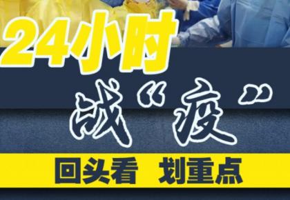 """划重点!吉林省24小时战""""疫""""回头看(截至3月3日21时)"""