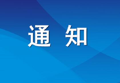 吉林省阶段性减免企业社会保险费