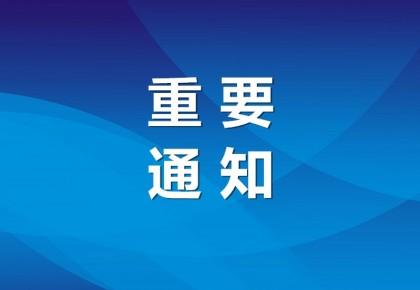 長春市教育局發布關于網上教學、新學期開學的最新消息!