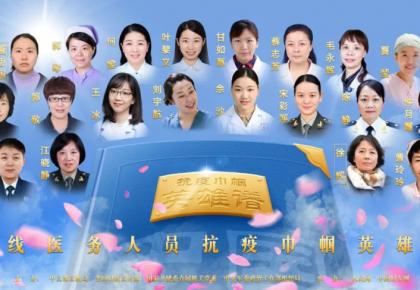 """四部门联合发布""""一线医务人员抗疫巾帼英雄谱""""(附视频+名单)"""
