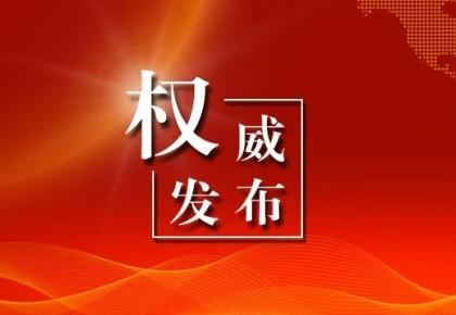姜治莹任吉林大学党委书记