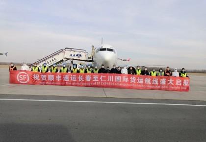 长春机场今年首架国际全货机正式起航