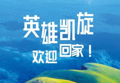 【海報圖集】致敬最美逆行 迎接英雄凱旋