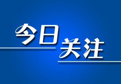 """天津先行实施认可京冀""""健康码""""信息""""一码通行"""""""
