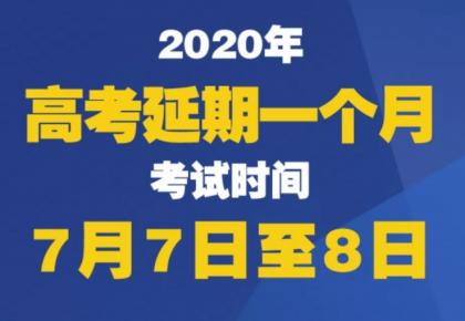 2020年高考延期后有哪些新安排?教育部10问答详解