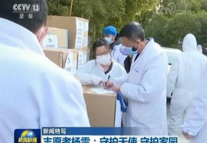 【新闻特写】志愿者杨雪:守护天使 守护家园