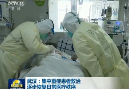 武汉:集中重症患者救治 逐步恢复日常医疗秩序