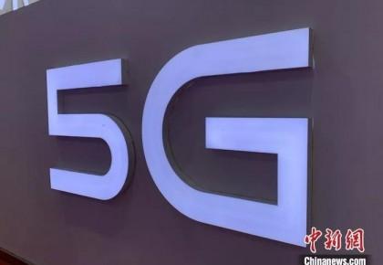 5G加快发展带来啥 8万亿消费,300万工作岗位在路上