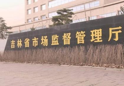 吉林省市场监管厅2019年为消费者挽损6085.11万元