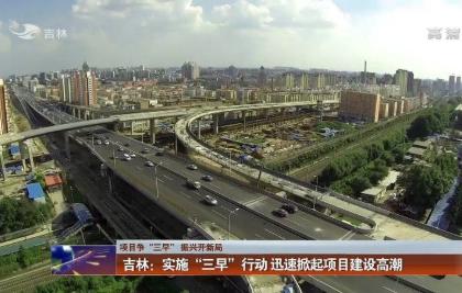 """吉林省委书记今天在一次重要会议上特别强调了""""四句话"""""""