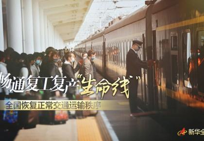 """畅通复工复产""""生命线""""——全国恢复正常交通运输秩序"""