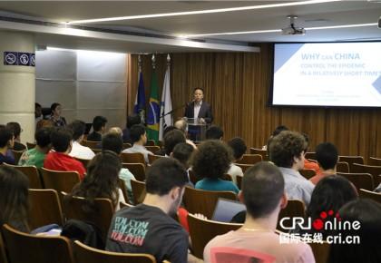 巴西智库举行新冠肺炎疫情研讨会 与会者积极评价中国抗疫举措