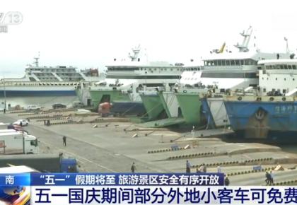 海南:重大节假日 部分外地小客车可免费过海