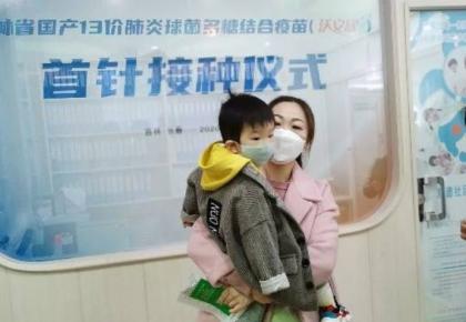 吉林省首針國產13價肺炎結合疫苗在長春接種