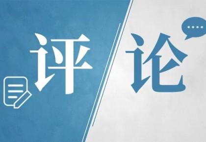 中国日报网评:抹黑中国是病,必须得治