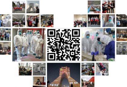 抗疫日记丨中国医疗专家组在伊朗的二十七个日日夜夜