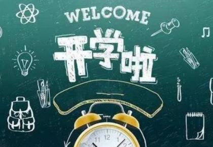 长春市教育局发文!高三校外培训机构可以申请复课了!