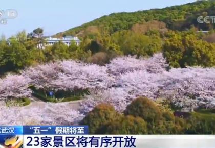 """""""五一""""假期將至:湖北武漢23家景區將有序開放"""