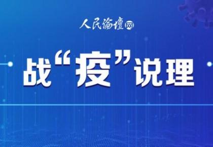"""【战""""疫""""说理】精准有序扎实推进复工复产"""