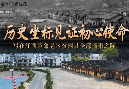 历史坐标见证初心使命——写在江西革命老区贫困县全部摘帽之际