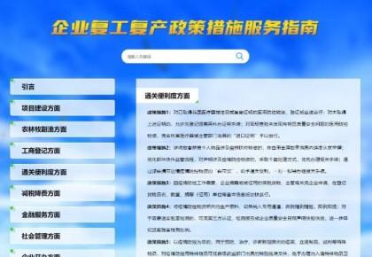 吉林省最新一批企業復工復產政策措施上線
