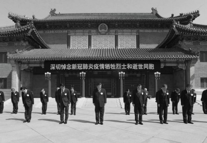 黨和國家領導人向抗擊新冠肺炎疫情斗爭犧牲烈士和逝世同胞默哀