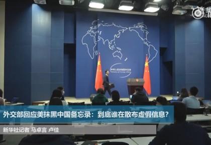 外交部回应美抹黑中国备忘录:到底谁在散布虚假信息?