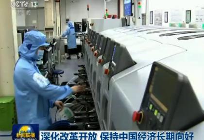 深化改革开放 保持中国经济长期向好