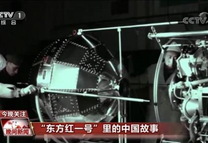 """50年再回首:揭秘""""东方红一号""""里的中国故事"""