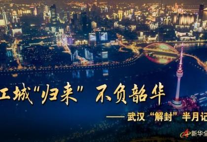"""江城""""归来"""" 不负韶华——武汉""""解封""""半月记"""