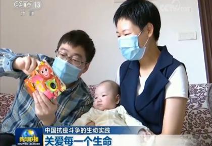 【中國抗疫斗爭的生動實踐】關愛每一個生命