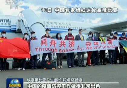 国际社会:中国积极推动全球携手抗疫