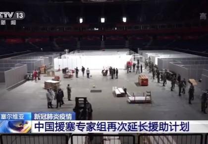 中国援塞尔维亚专家组再次延长援助计划