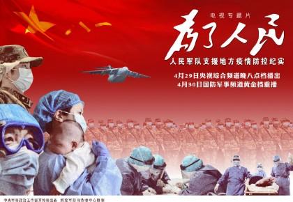《为了人民——人民军队支援地方疫情防控纪实》央视综合频道今晚八点档隆重推出!
