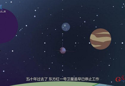 50年了,依然在轨飞行!3分钟动画认识东方红一号