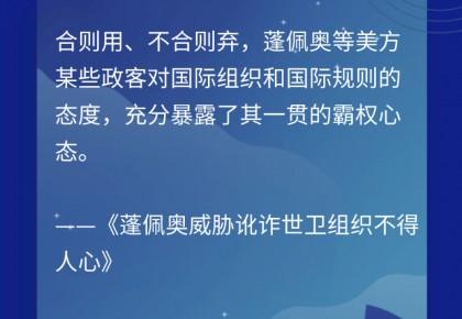 """新華社九篇時評犀利揭開美式""""甩鍋""""真面目"""