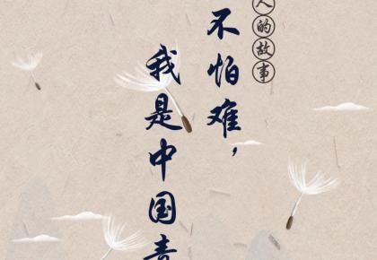 中国人的故事丨不怕难,我是中国青年