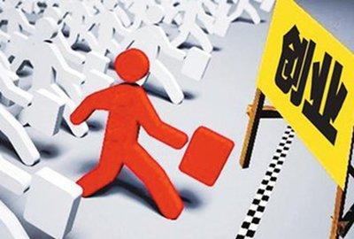 六部門:十大專項行動助力高校畢業生就業創業