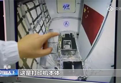 """我国首次完成太空""""3D打印"""",都打印了什么?"""