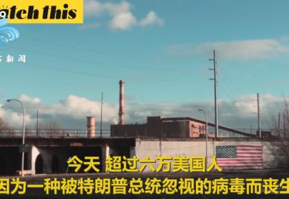 共和党人制作短片《美国在哀悼》:国家变得虚弱和贫穷