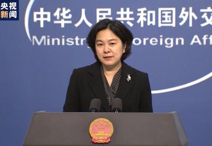 外交部:应相互理解尊重各国的抗疫努力