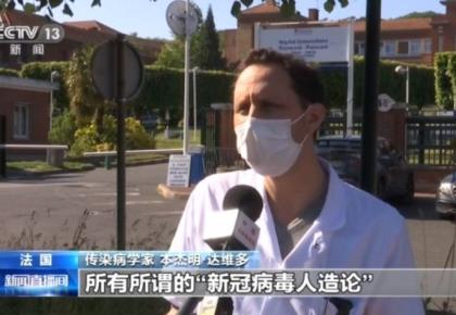 """法國傳染病學家稱""""新冠病毒人造論""""是臆想"""