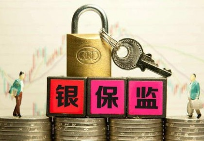 银保监会:推动高水平对外开放 支持外资再保险在华投入