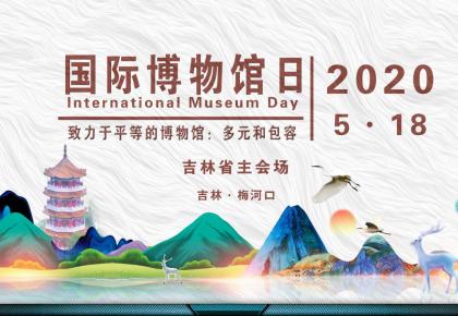 """""""抖""""来看5·18国际博物馆日吉林省在线直播"""
