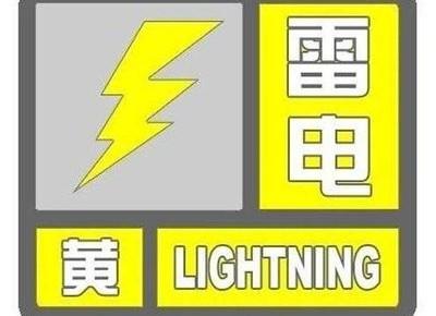 雷電黃色預警!吉林省氣象臺發布雷電黃色預警信號