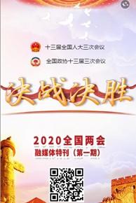 2020全国两会融媒体特刊(第一期)