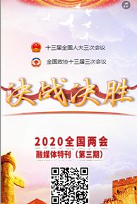 2020全国两会融媒体特刊(第三期)