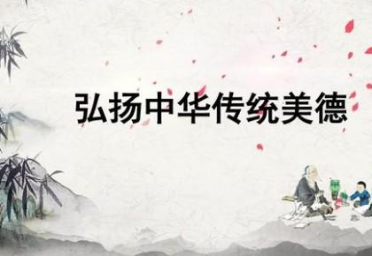 新時代中華傳統美德的傳承與發展