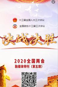2020全国两会融媒体特刊(第五期)