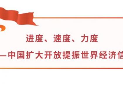 进度、速度、力度——中国扩大开放提振世界经济信心